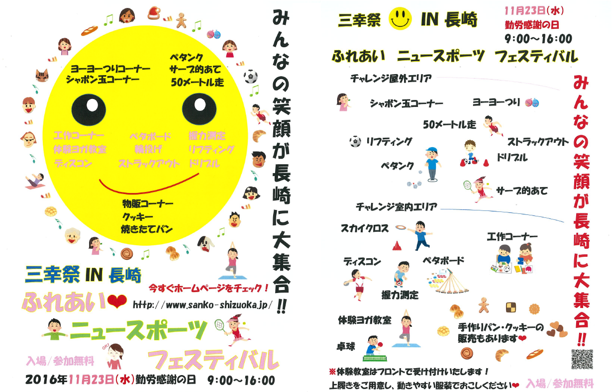 三幸祭IN長崎 | 有度山総合公園...